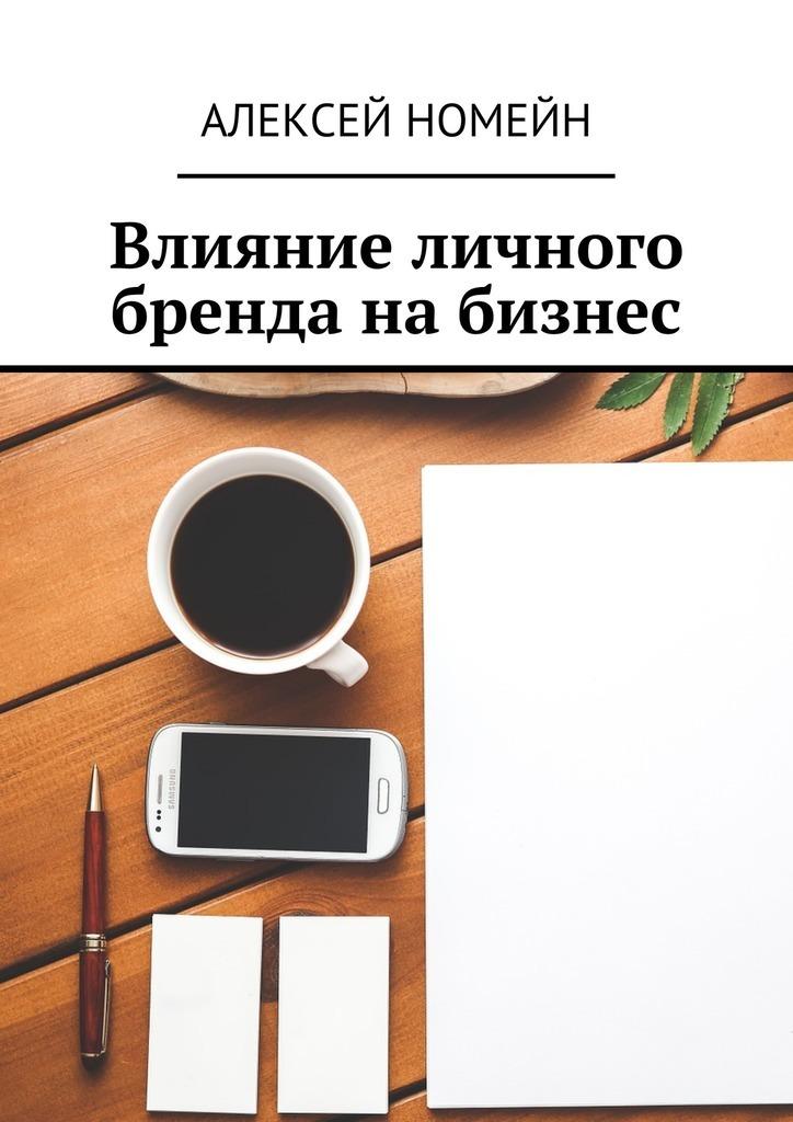 Алексей Номейн - Влияние личного бренда на бизнес