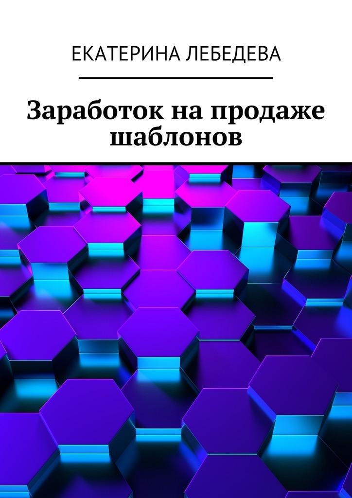 Екатерина Лебедева - Заработок напродаже шаблонов