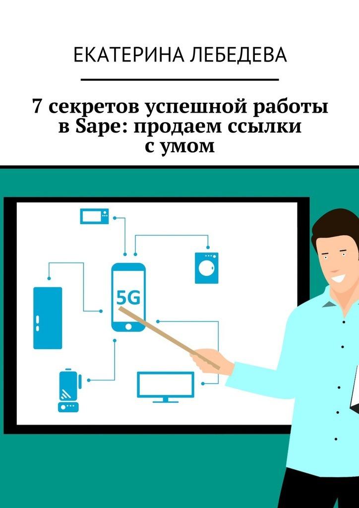 Екатерина Лебедева - 7секретов успешной работы вSape: продаем ссылки сумом