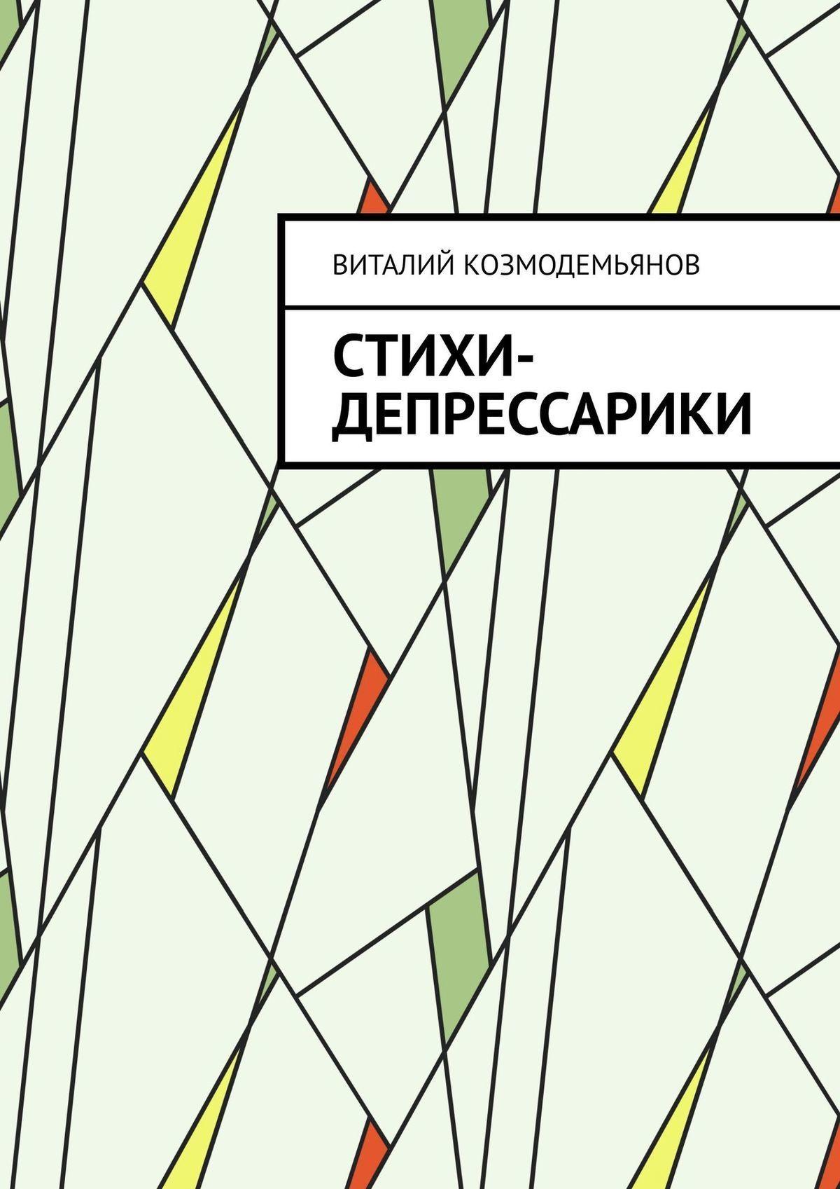 Виталий Козмодемьянов - Стихи-депрессарики