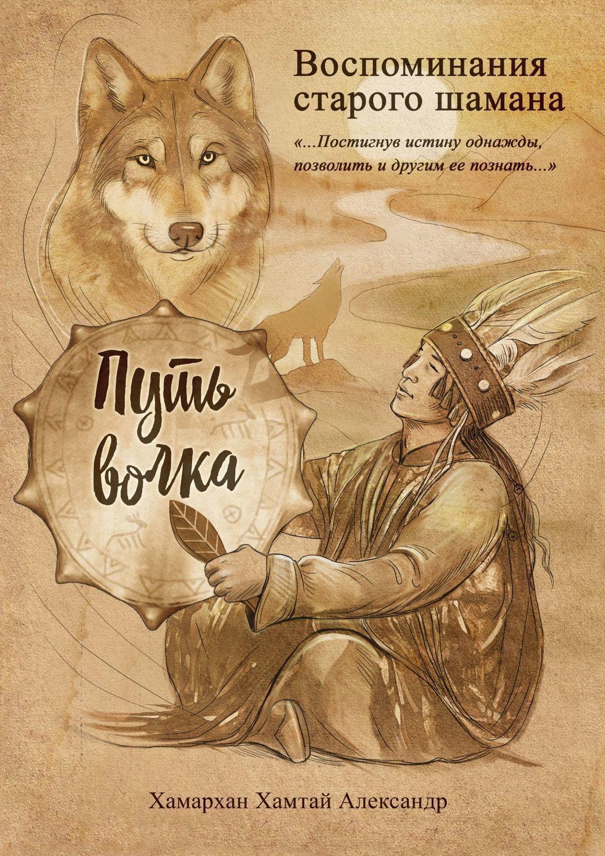 Хамархан Хамтай Александр - Воспоминания старого шамана. Путь волка