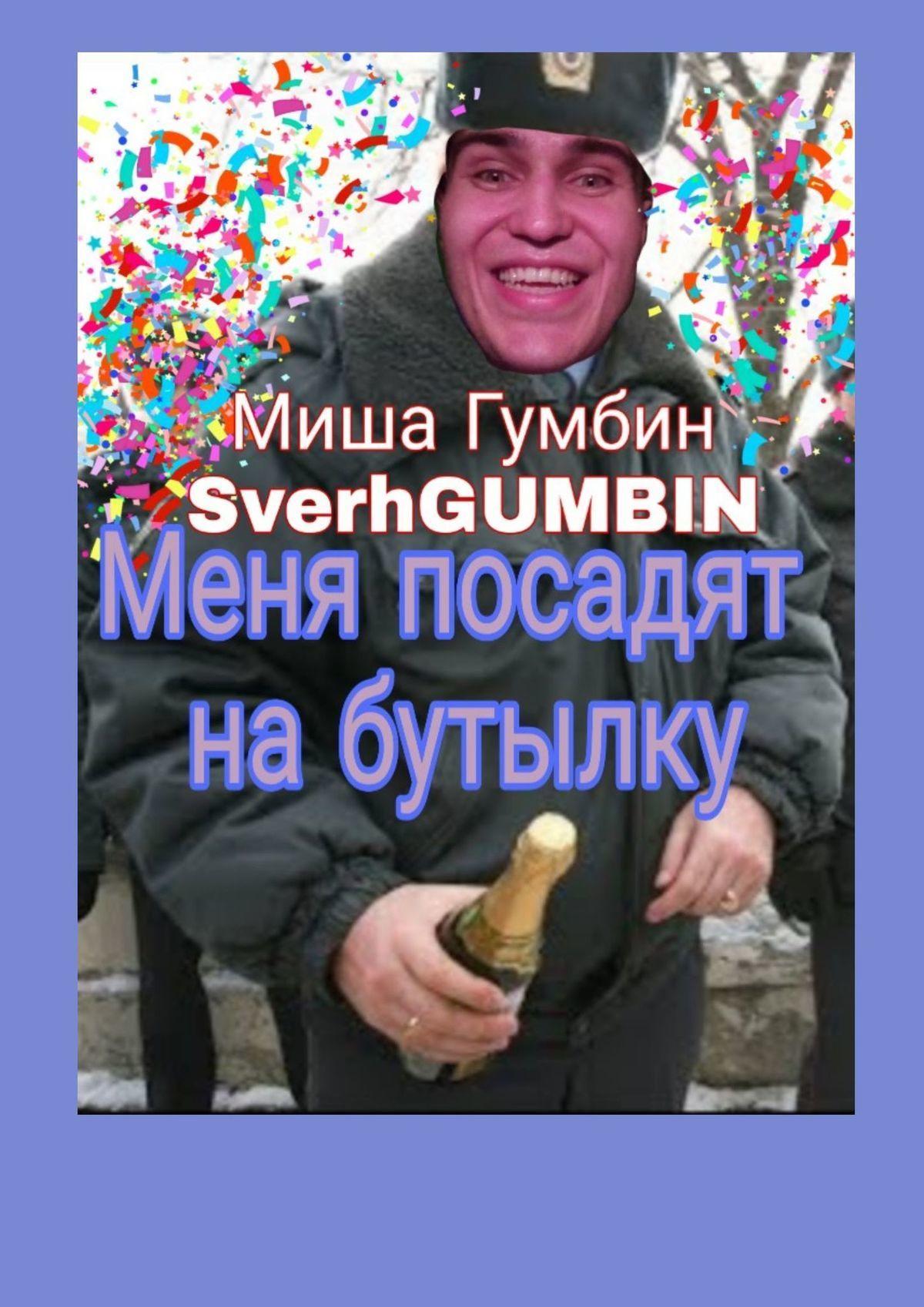 Миша Гумбин - Меня посадят на бутылку
