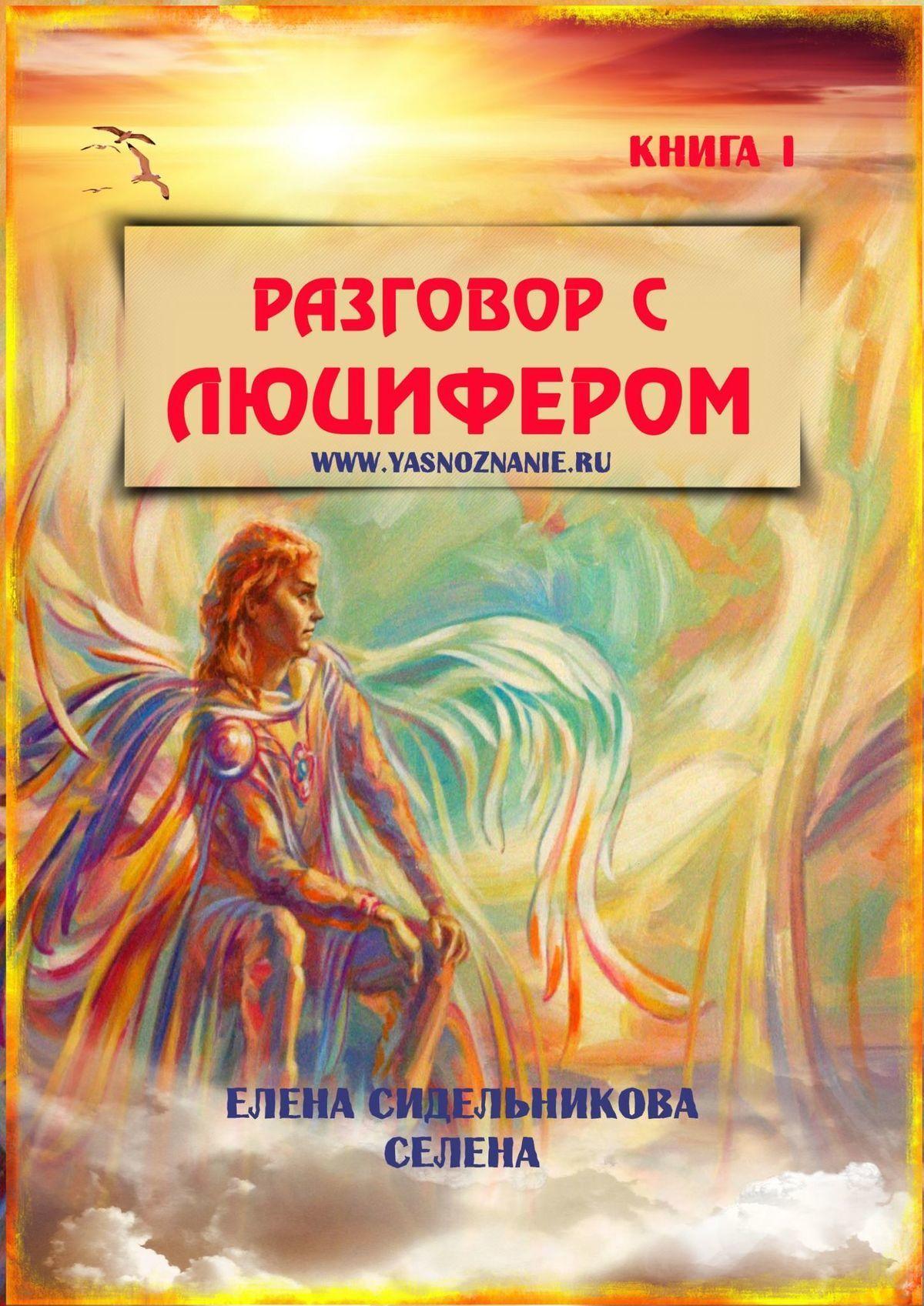 Елена Сидельникова Селена - Разговор с Люцифером. Книга I