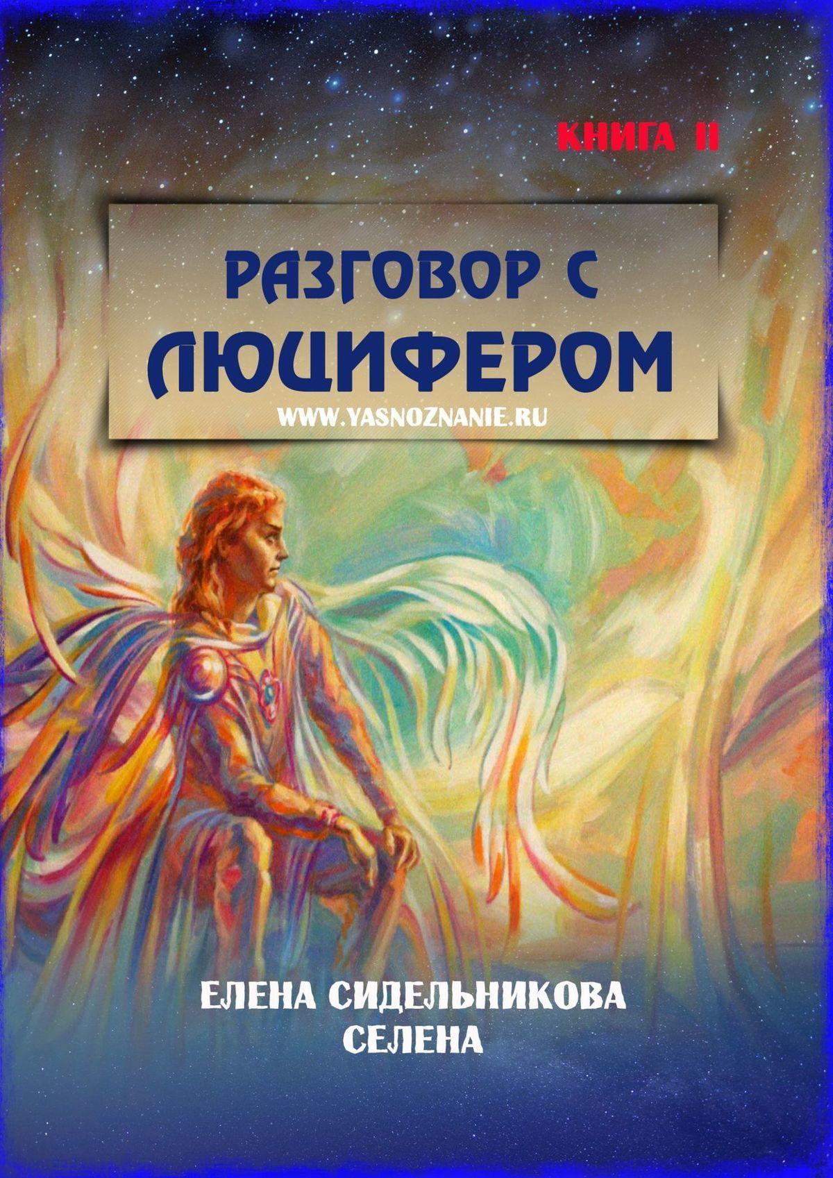 Елена Сидельникова Селена - Разговор с Люцифером. Книга II