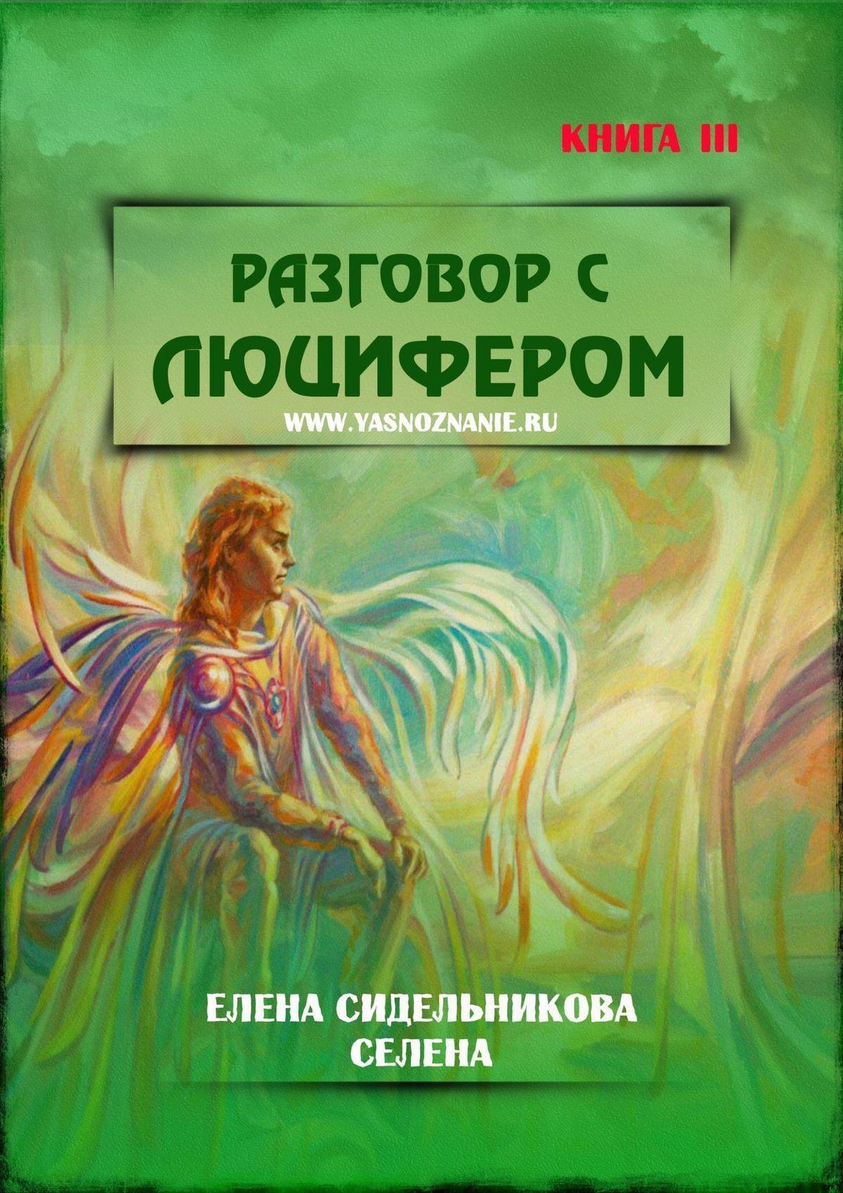 Елена Сидельникова Селена - Разговор сЛюцифером. Книга III