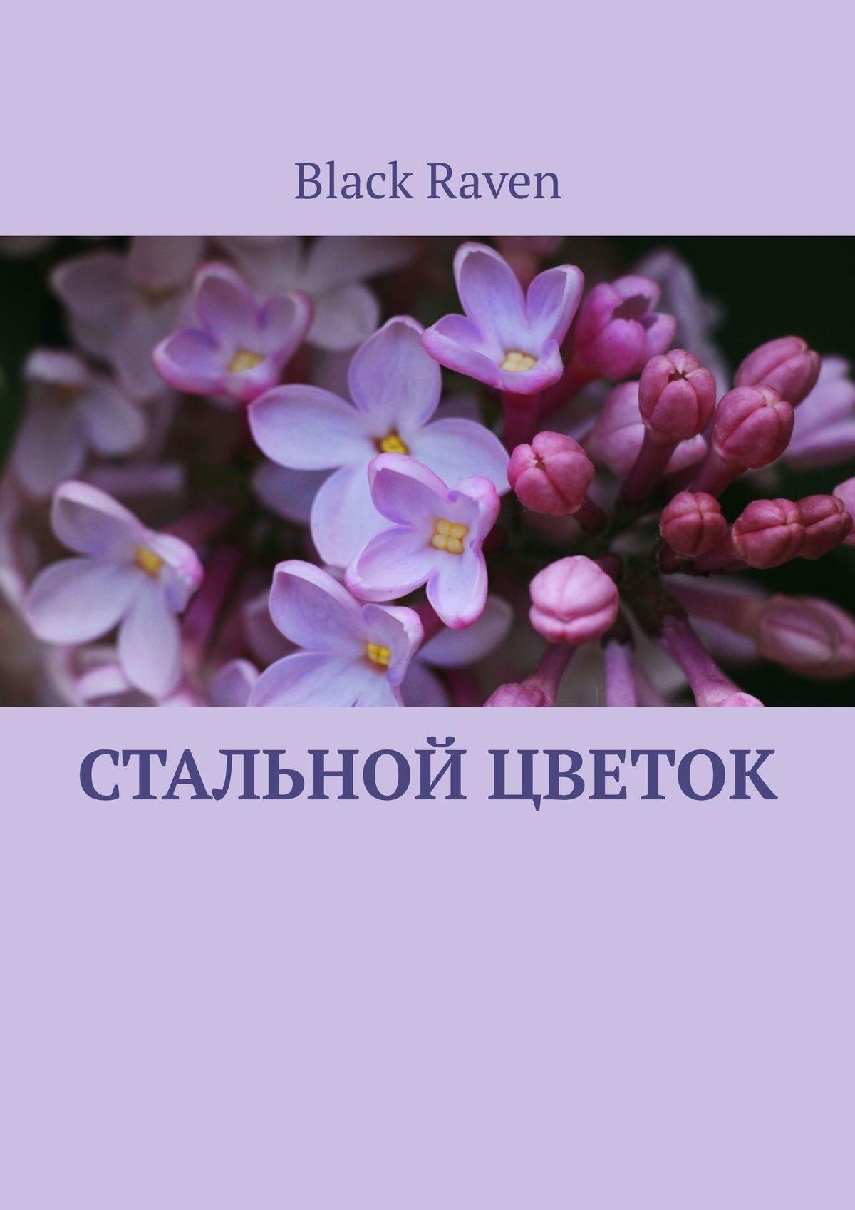 Black Raven - Стальной цветок