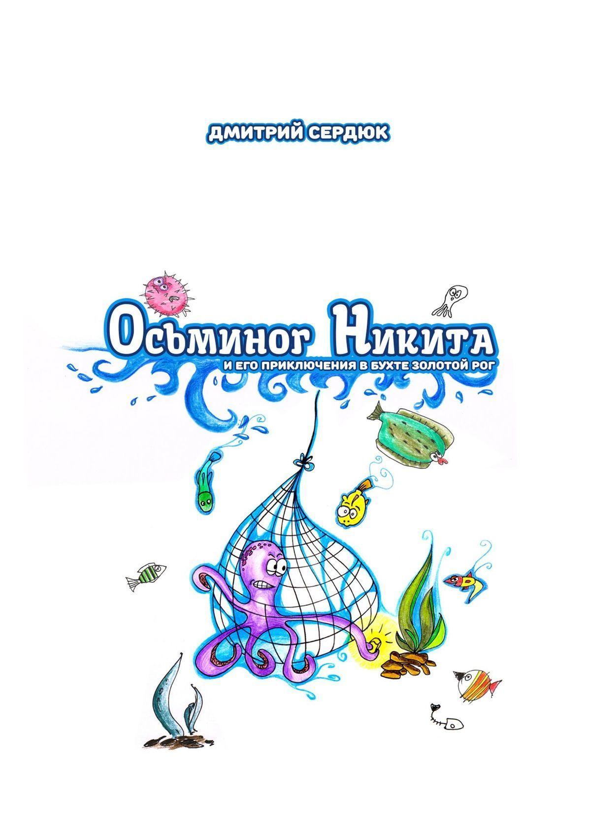 Дмитрий Сердюк - Осьминог Никита и его приключения в бухте Золотой рог