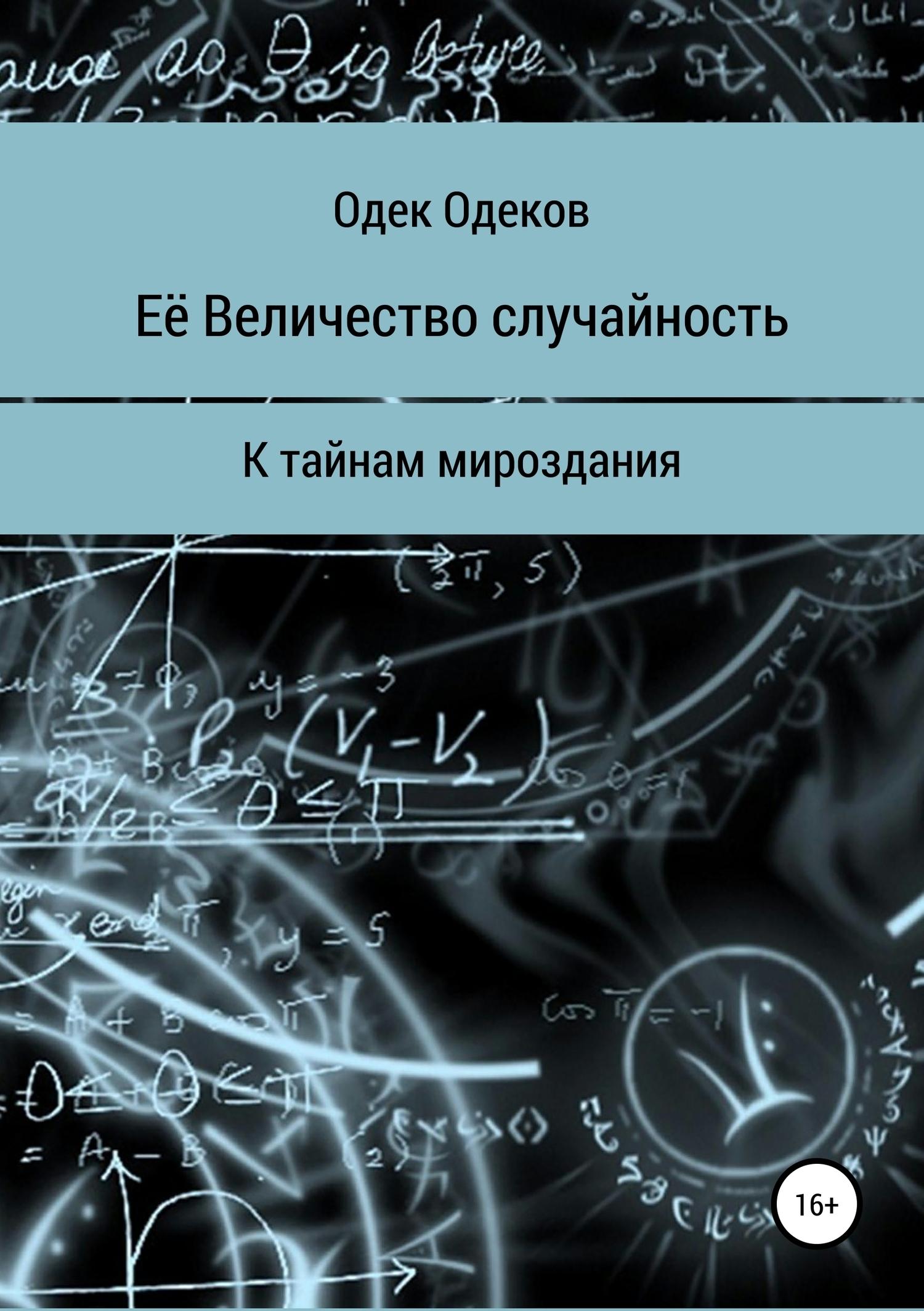 Одек Одеков - Её Величество случайность