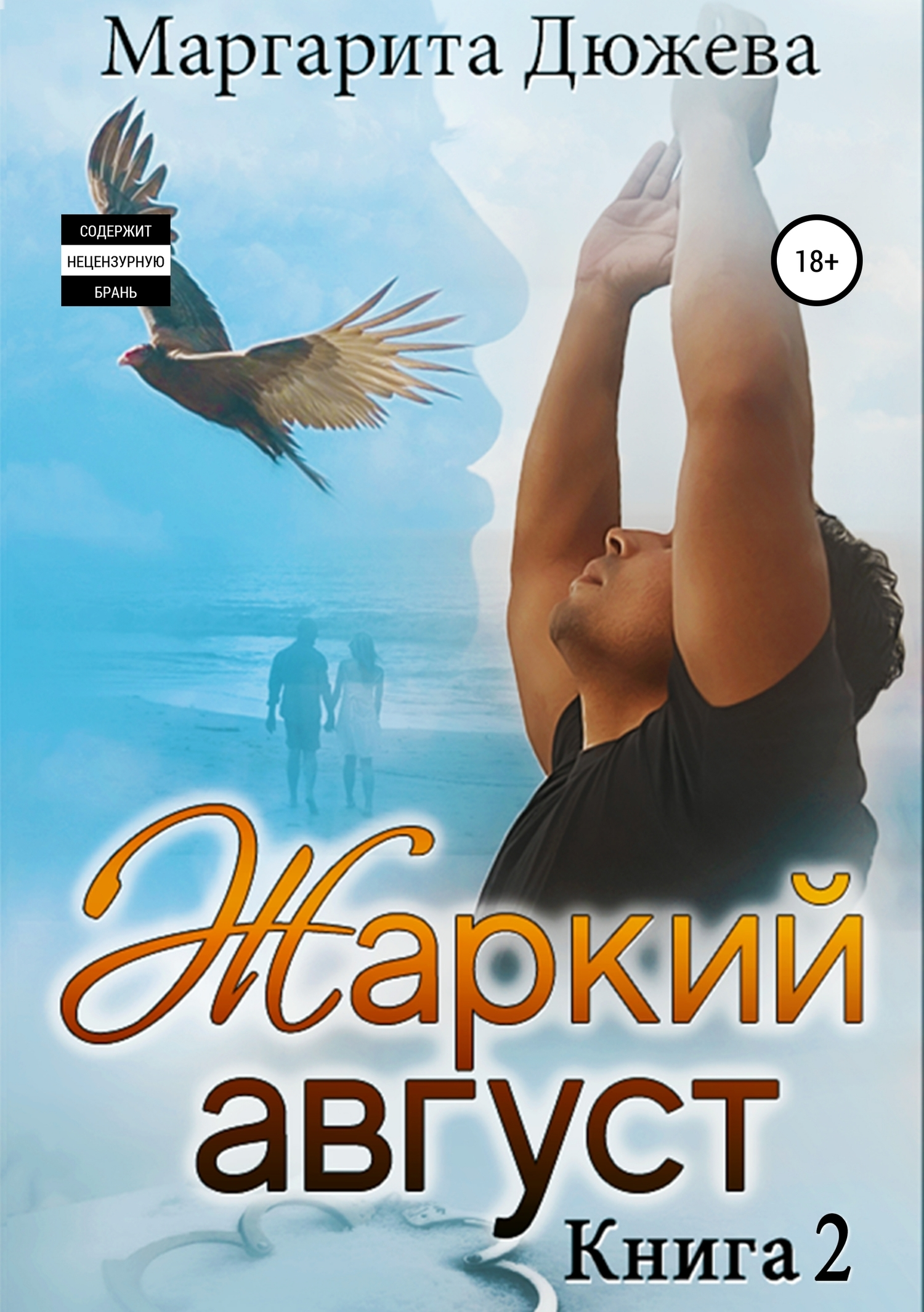 Маргарита Дюжева - Жаркий Август. Книга Вторая