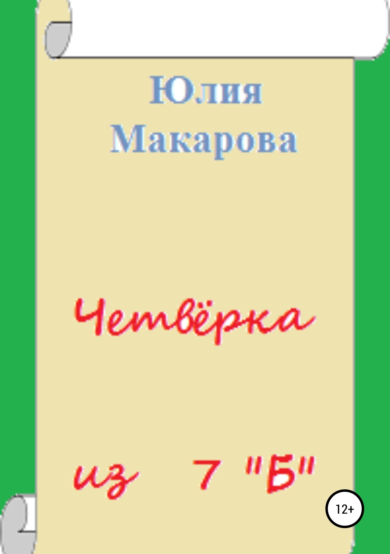Юлия Макарова - Четвёрка из 7 «Б»