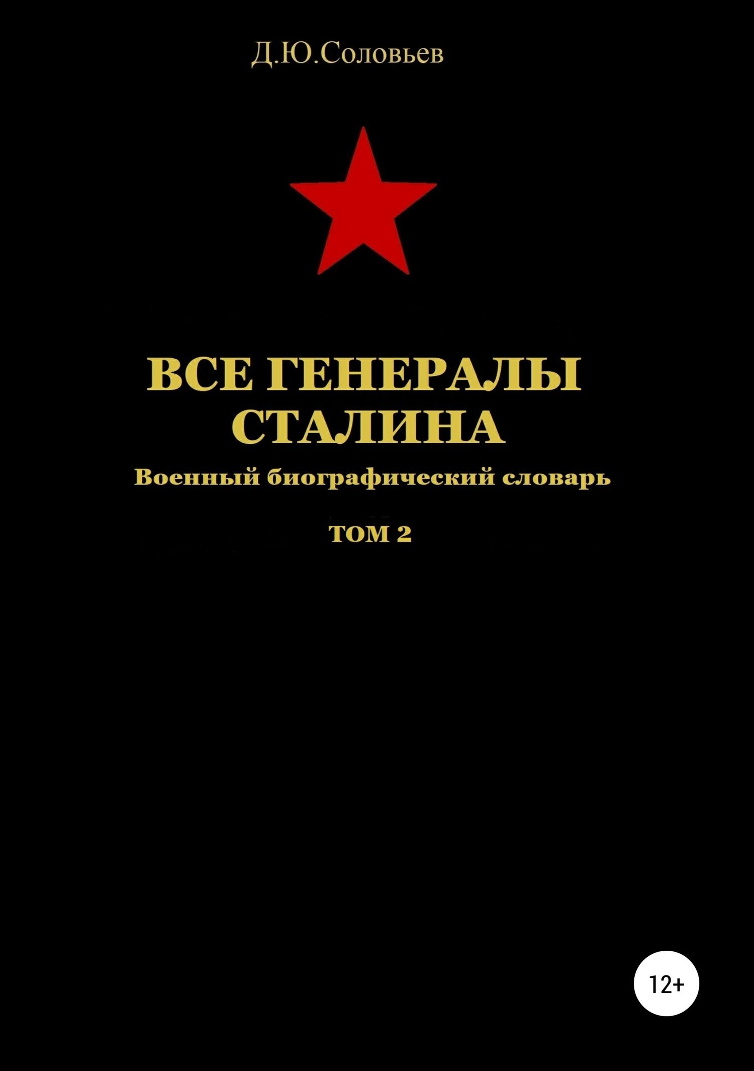 Все генералы Сталина. Том 2