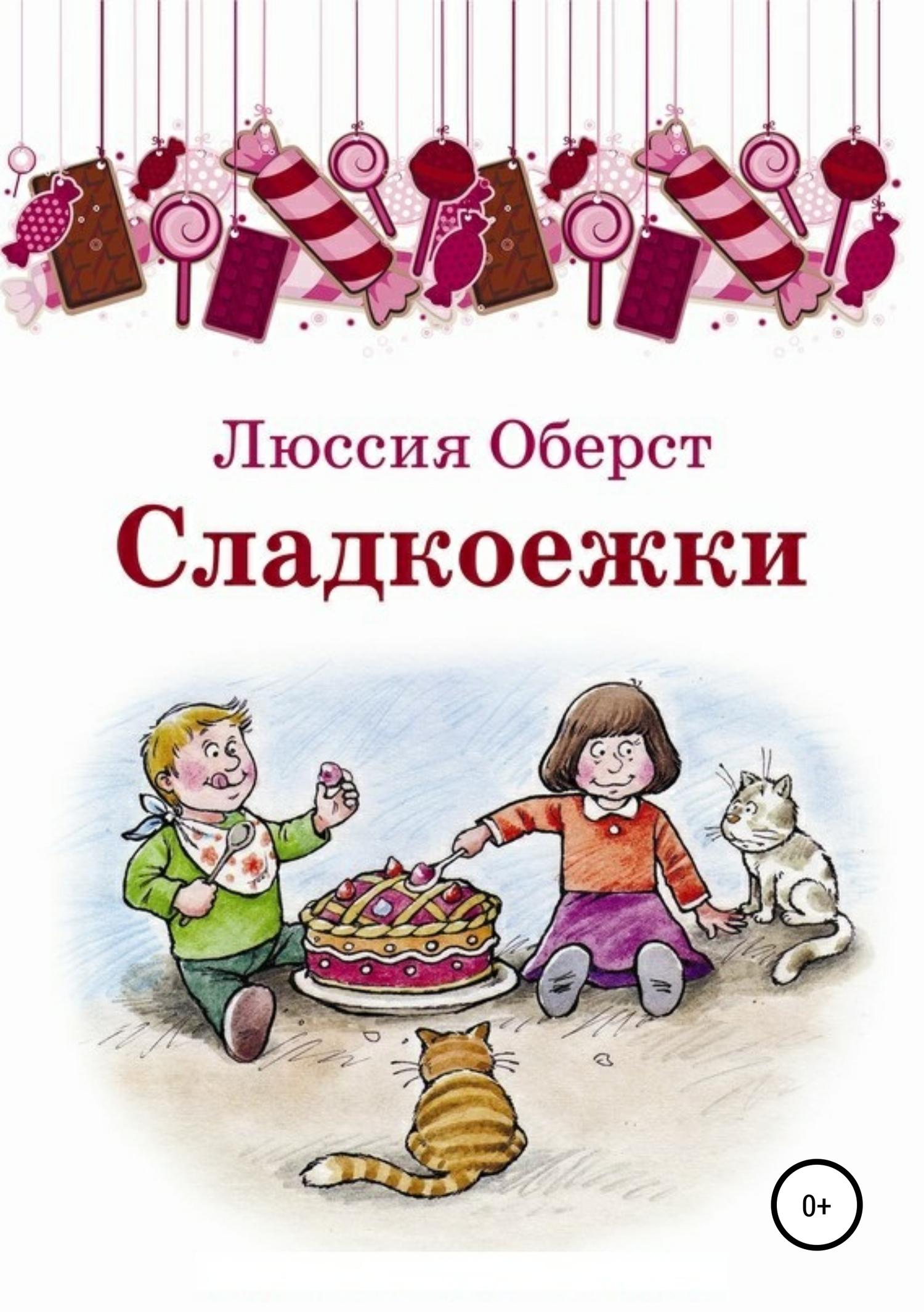 Люссия Оберст - Сладкоежки