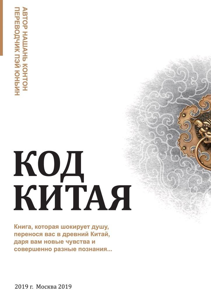 Нашань Контон - Код Китая. Книга, которая шокирует душу, перенося вас в Древний Китай, даря вам новые чувства и совершенно разные познания…
