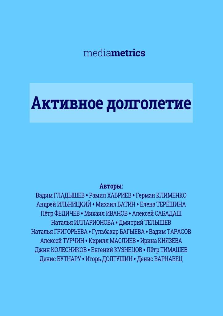 Кирилл Маслиев, Денис Варнавец - Активное долголетие