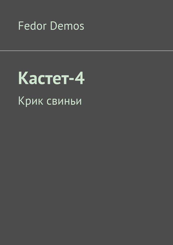 Кастет-4. Крик свиньи