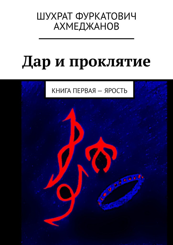 Шухрат Ахмеджанов - Дар ипроклятие. Книга первая– Ярость