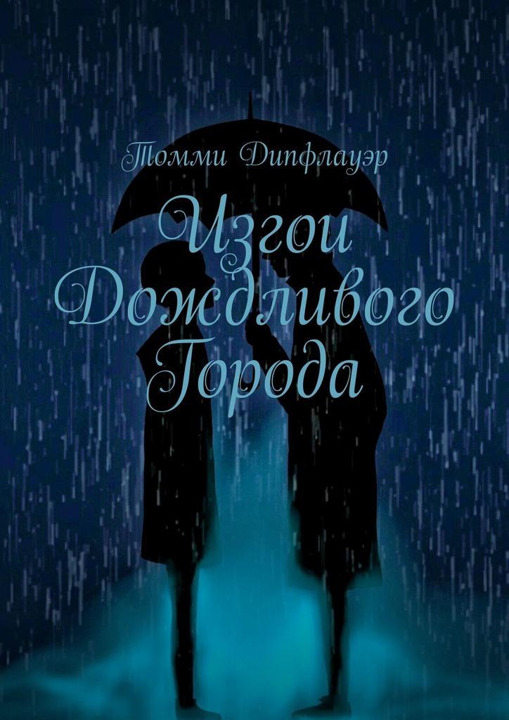 Томми Дипфлауэр - Изгои Дождливого Города