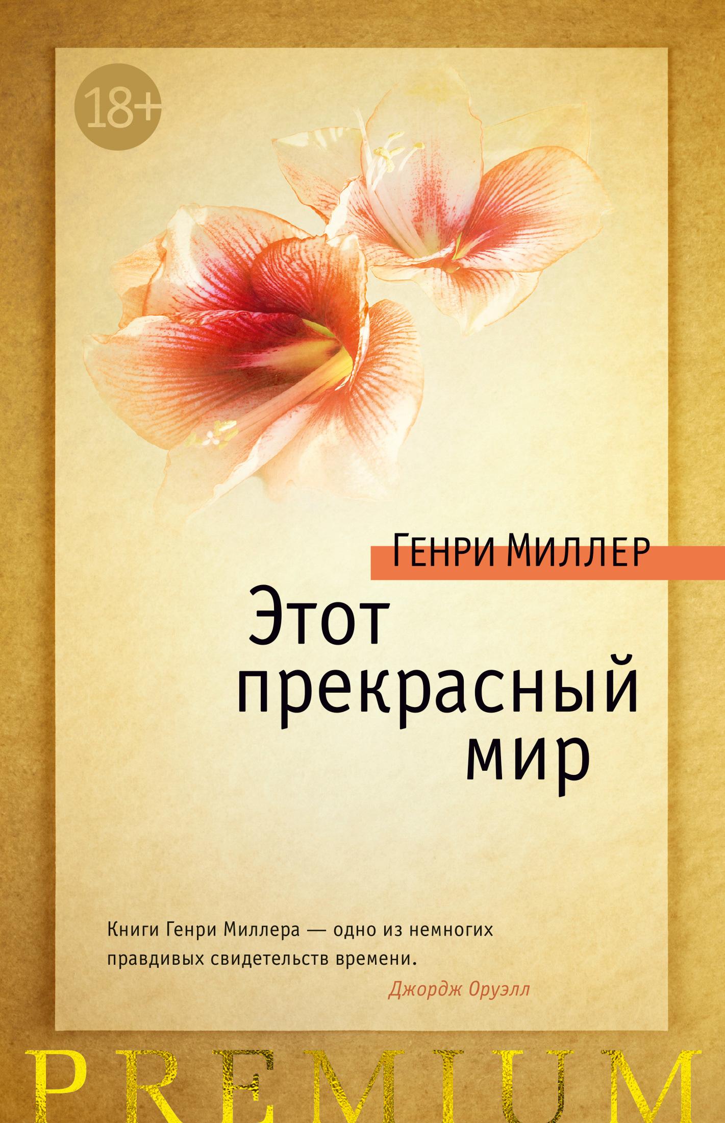 Этот прекрасный мир (сборник)