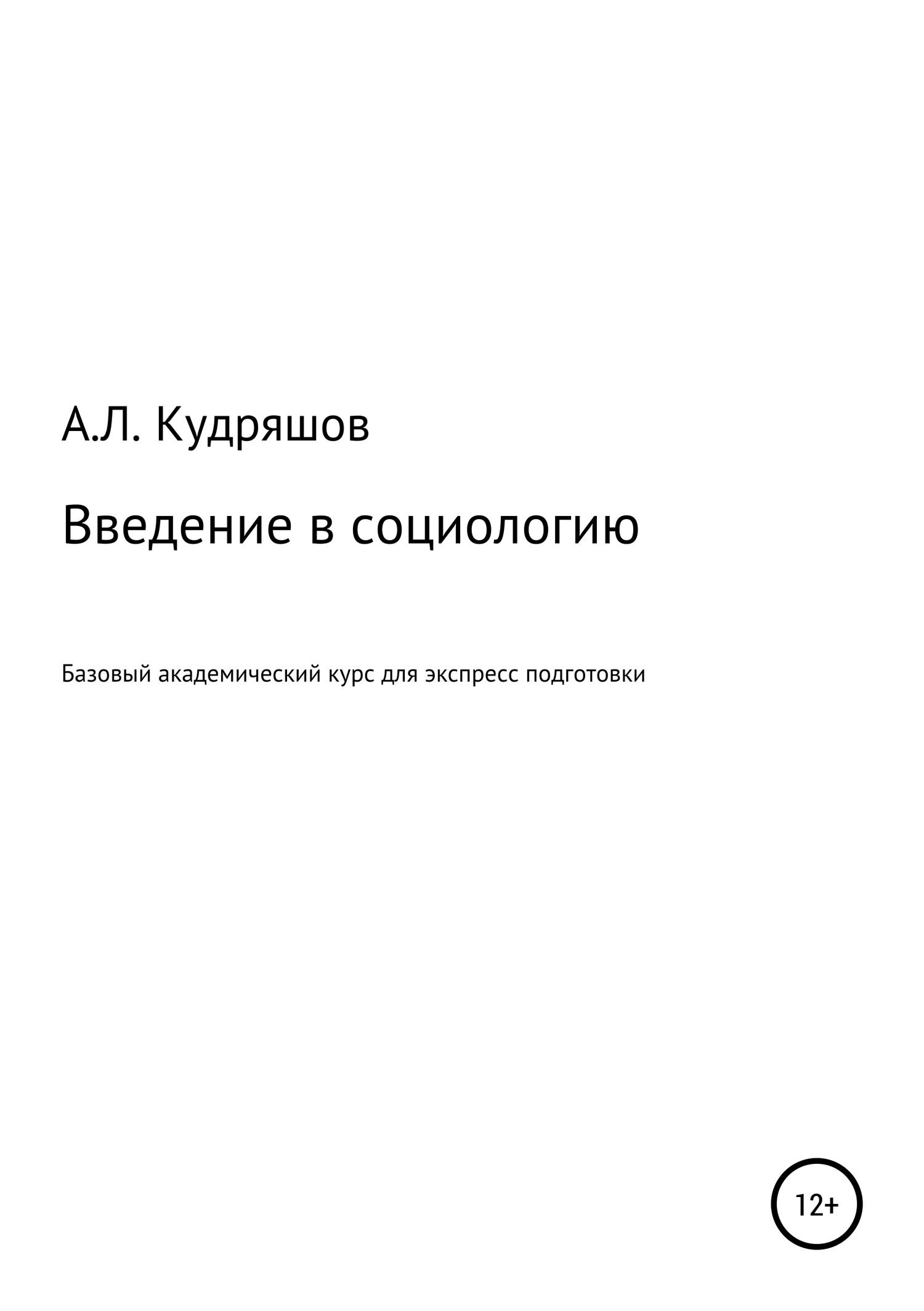 Александр Кудряшов - Введение в социологию
