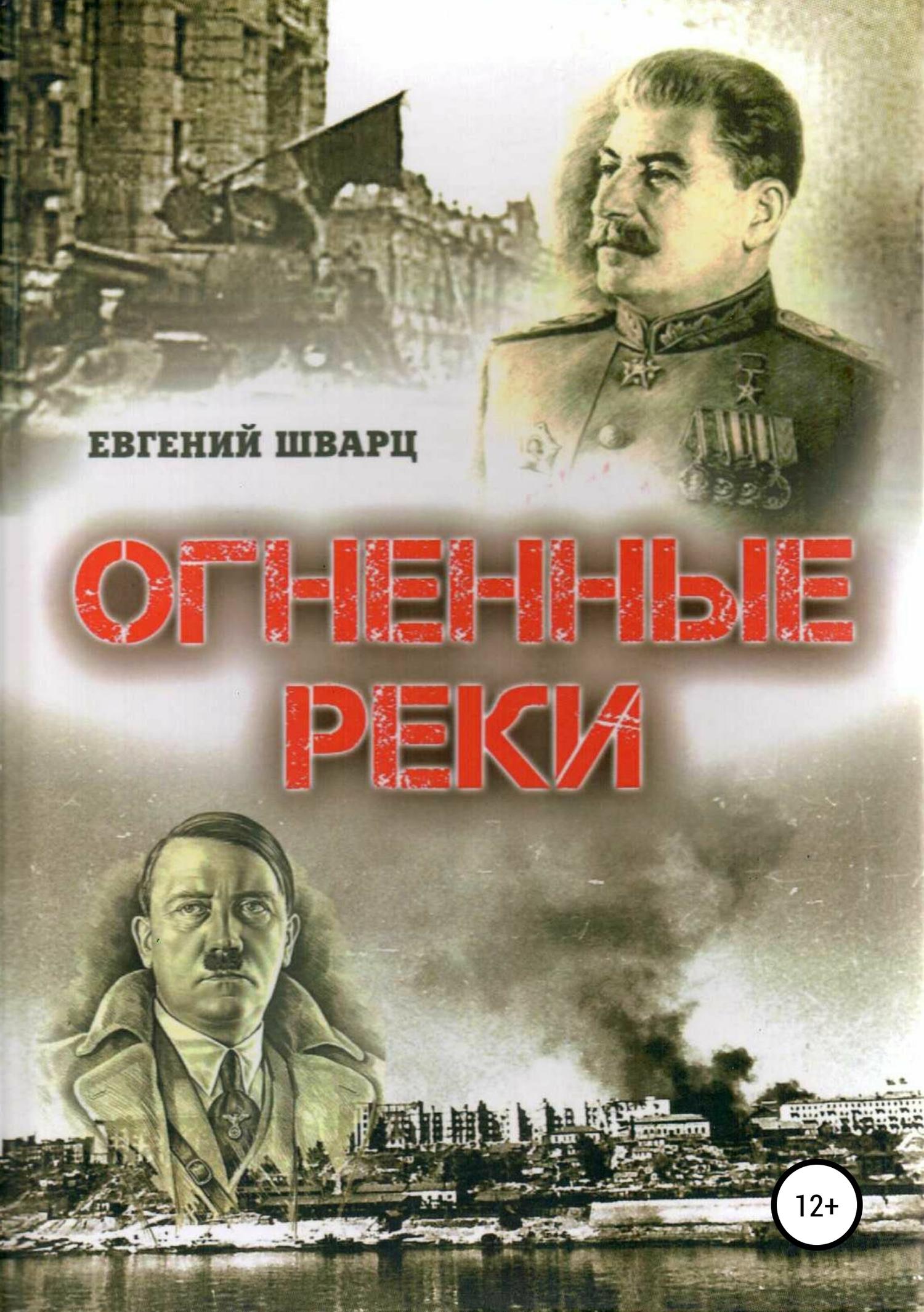 Евгений Шварц - Огненные реки