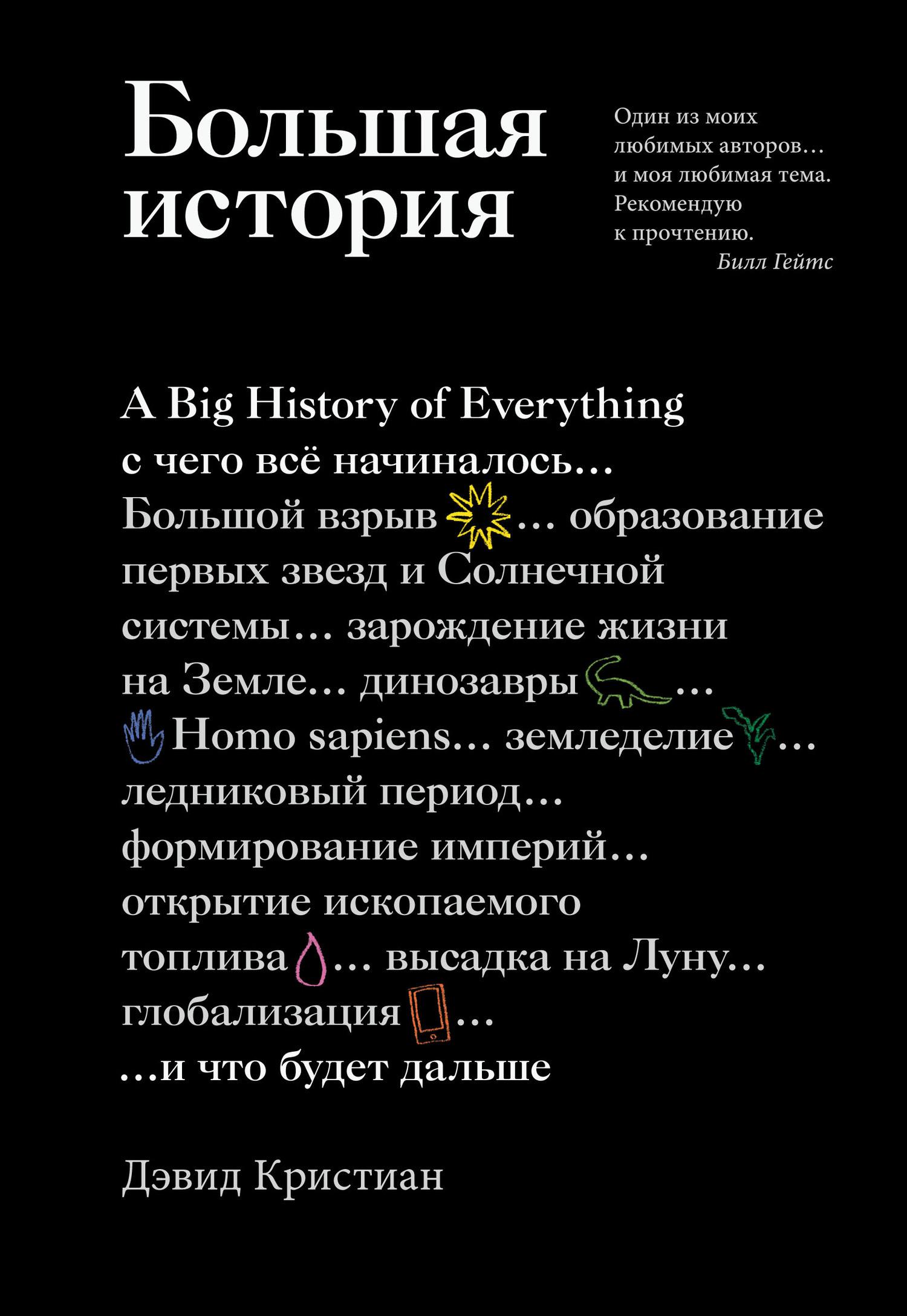 Дэвид Кристиан - Большая история