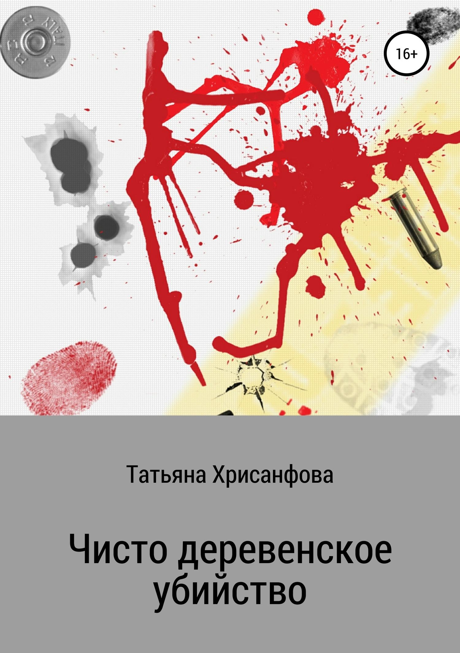 Татьяна Хрисанфова - Чисто деревенское убийство