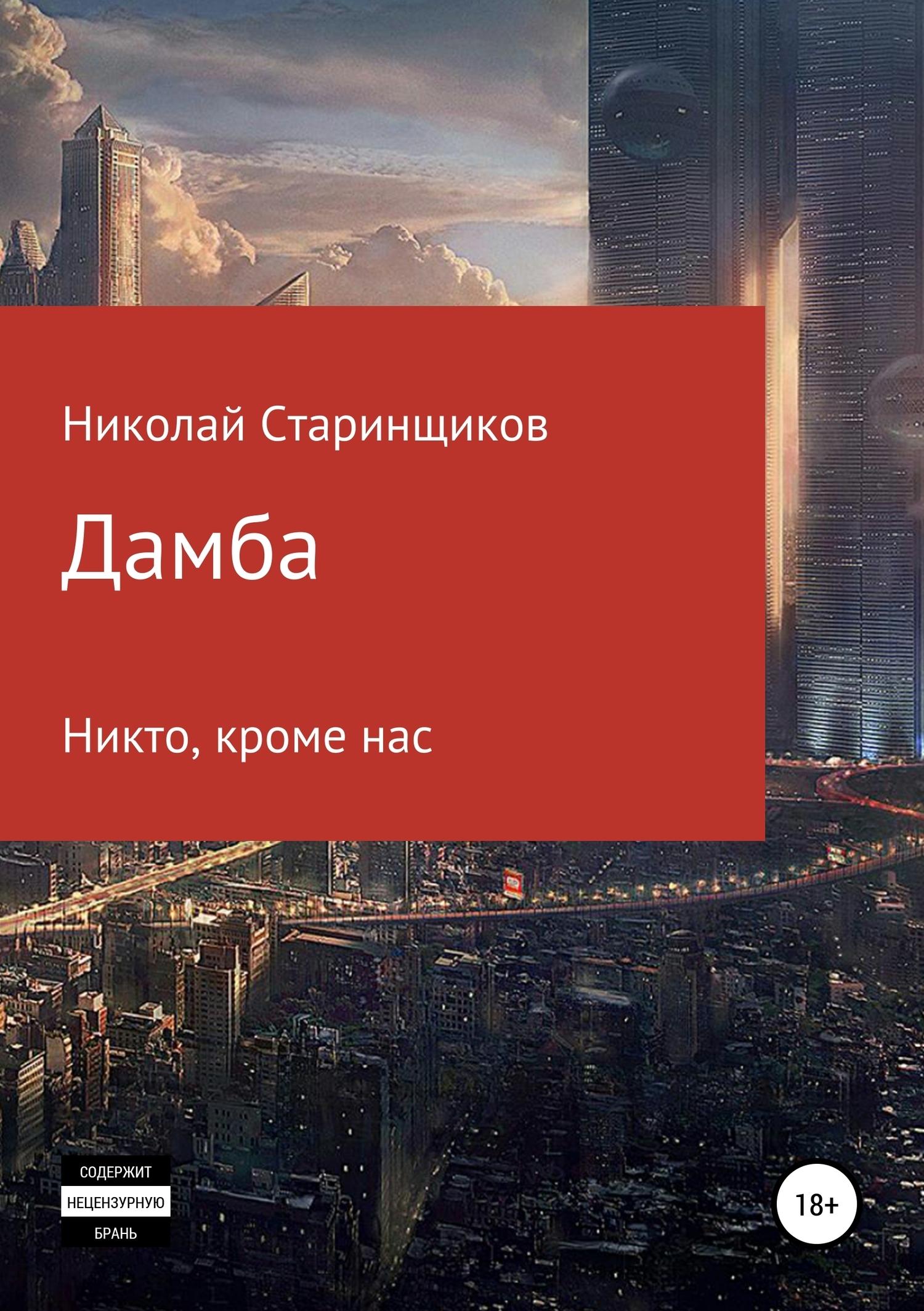 Николай Старинщиков - Дамба