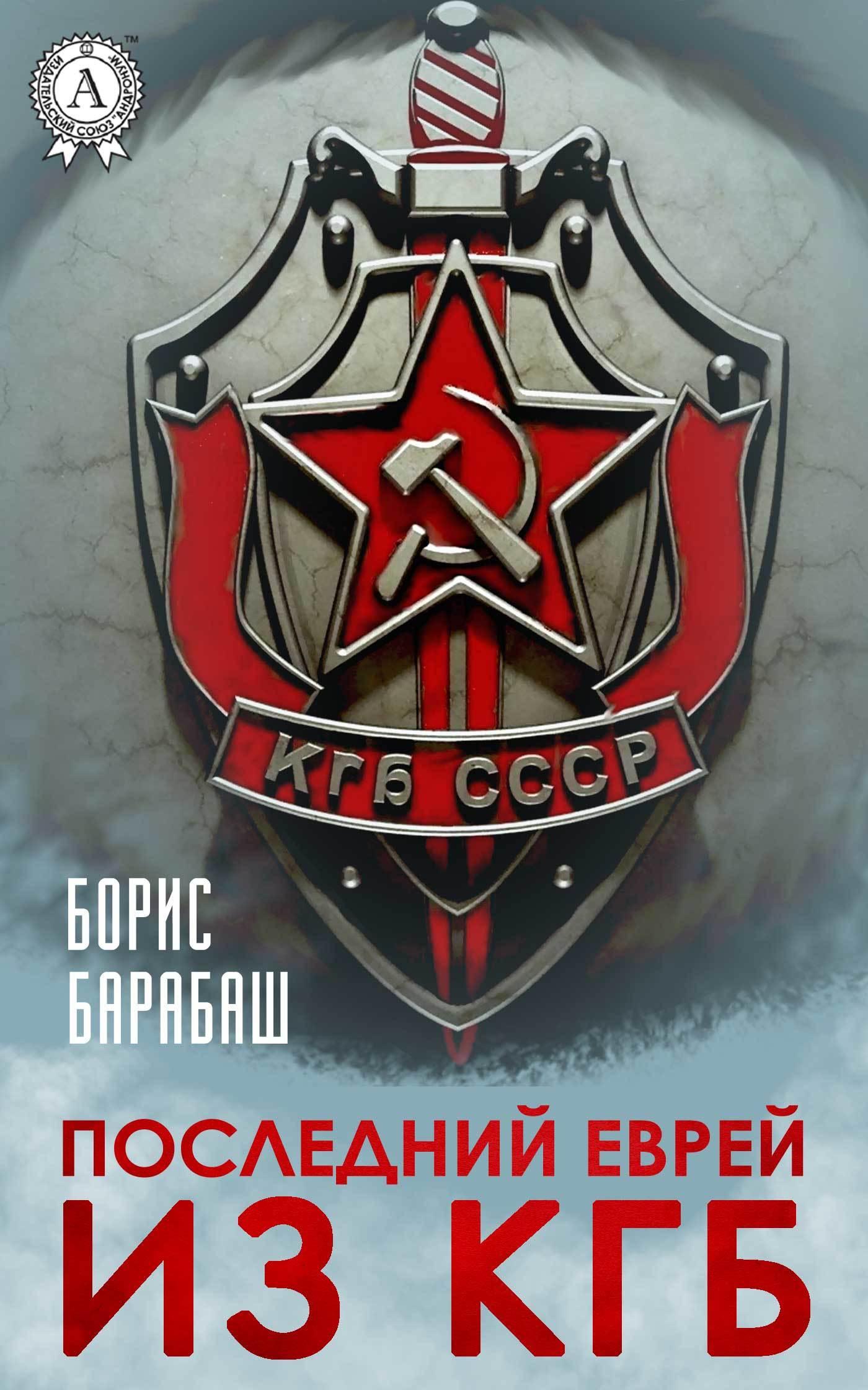 Последний еврей из КГБ