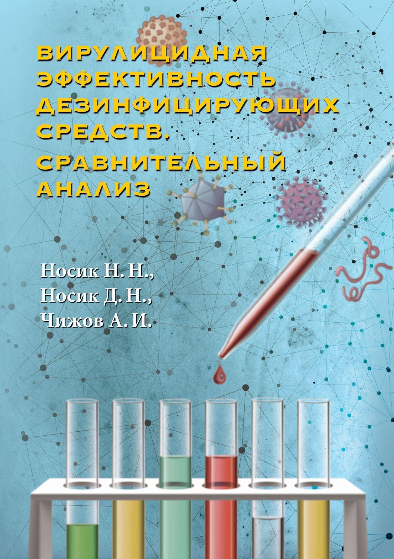 Николай Носик, Дмитрий Носик - Вирулицидная эффективность дезинфицирующих средств. Сравнительный анализ