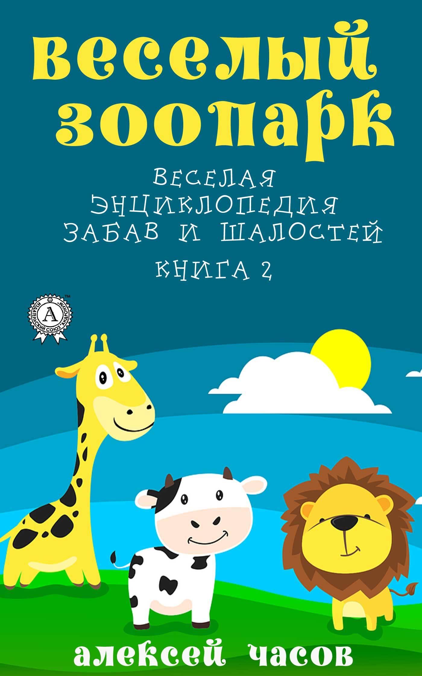 Веселый зоопарк Веселая энциклопедия забав и шалостей. Книга 2