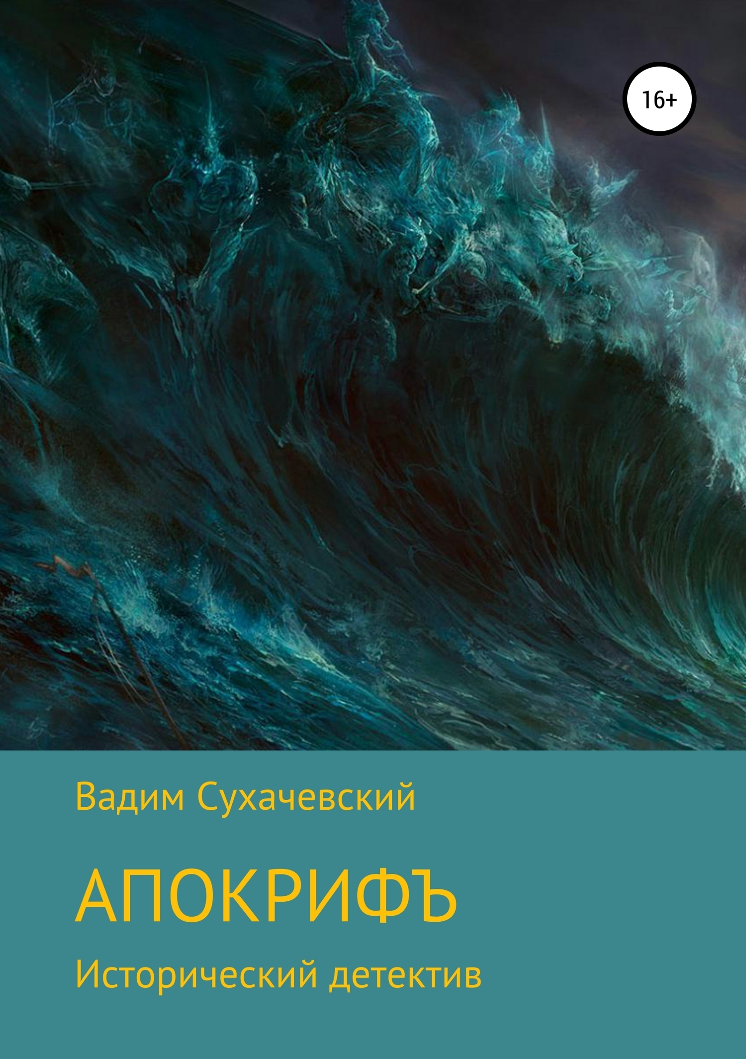 Вадим Сухачевский - Апокрифъ