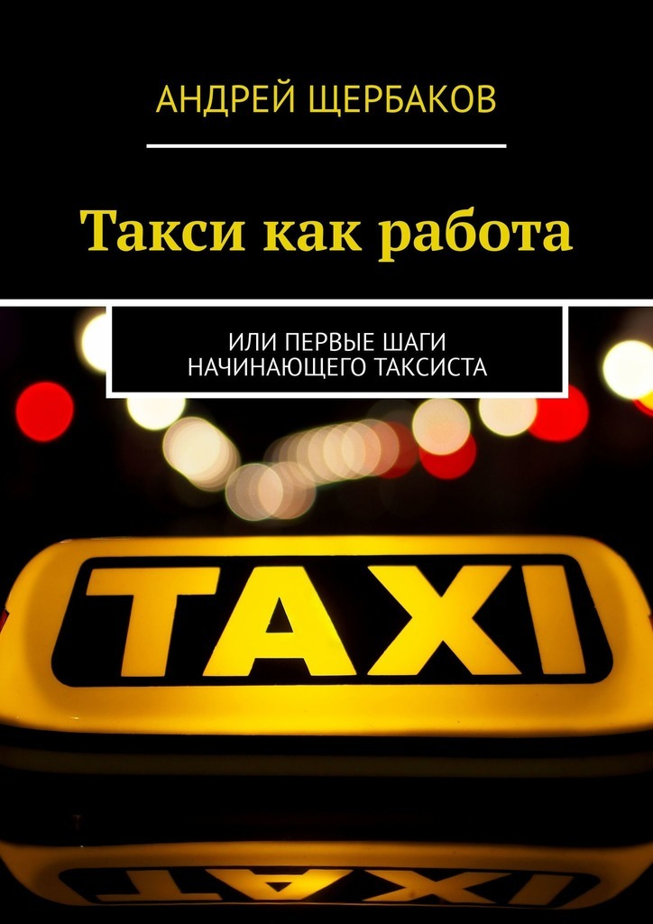 Такси как работа. Или первые шаги начинающего таксиста