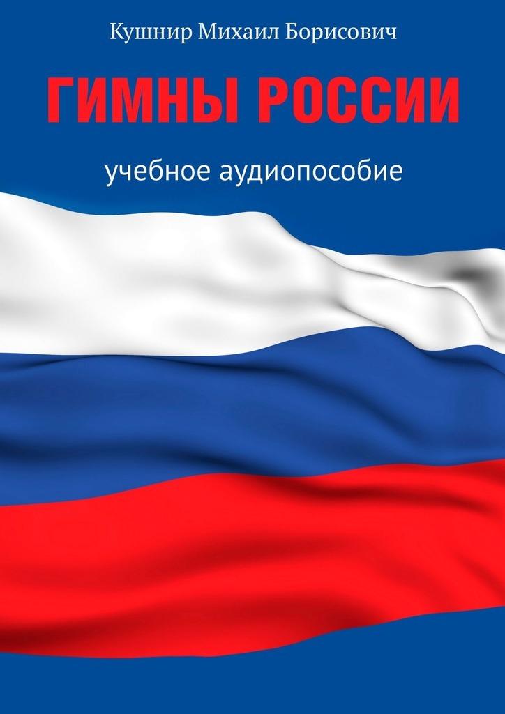 Гимны России. Учебное аудиопособие