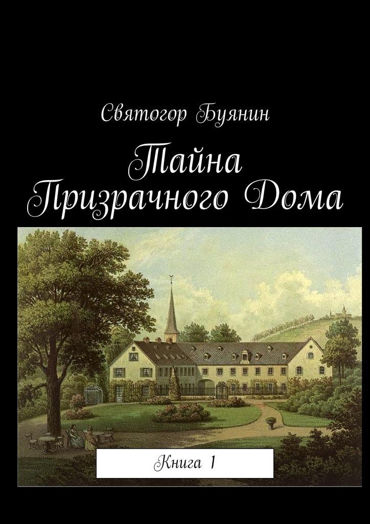 Тайна ПризрачногоДома. Книга1