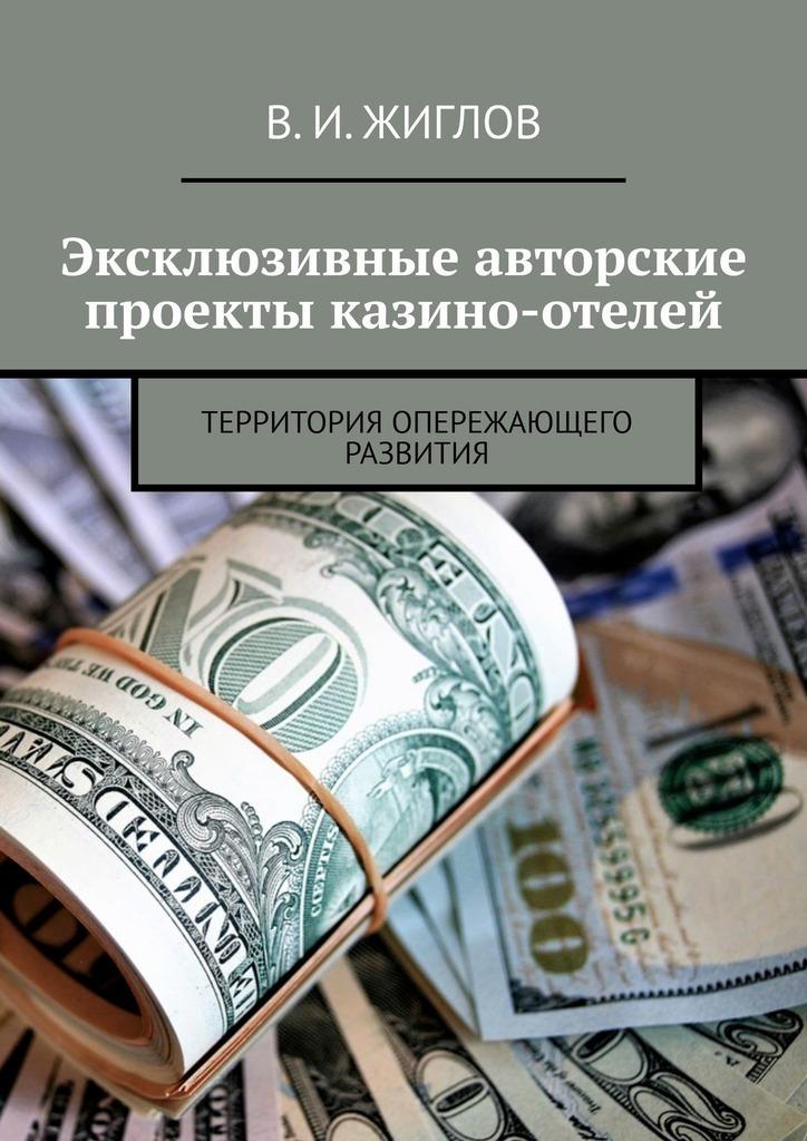 Эксклюзивные авторские проекты казино-отелей. Территория опережающего развития