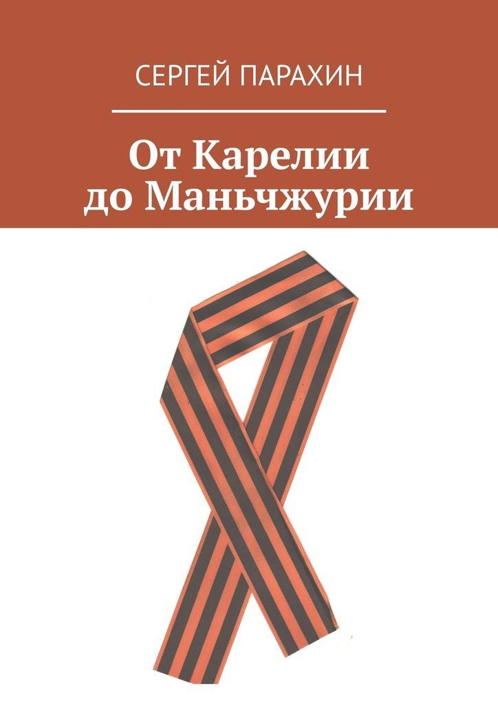Сергей Парахин - ОтКарелии доМаньчжурии