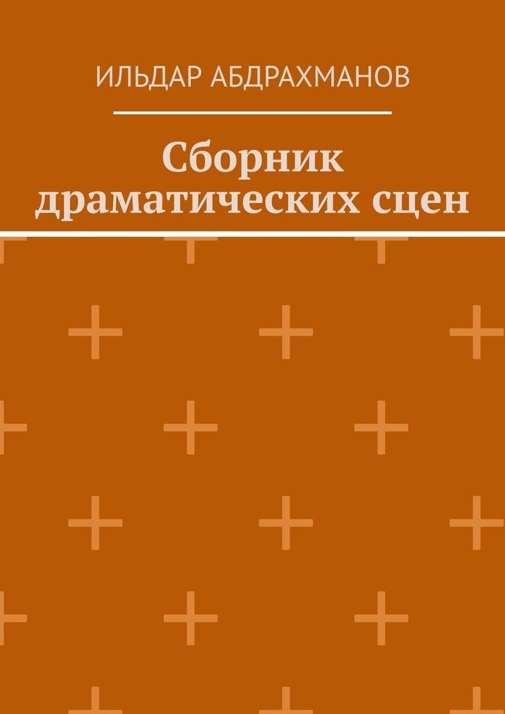 Сборник драматическихсцен
