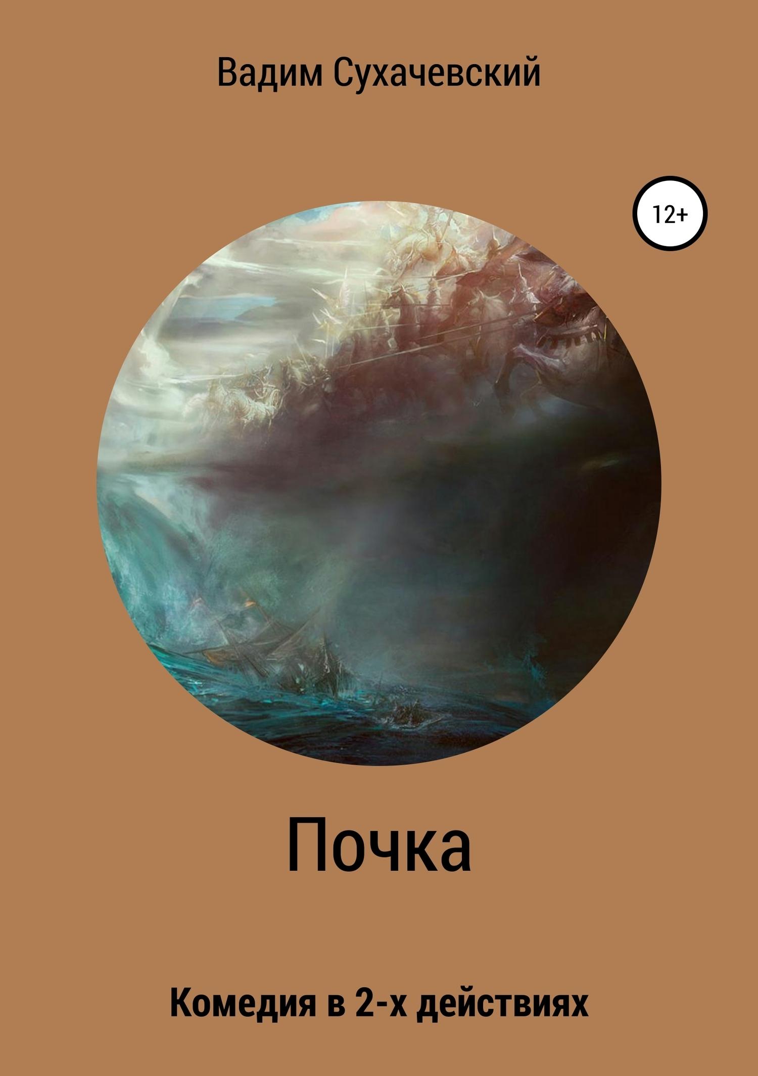 Вадим Сухачевский - Почка