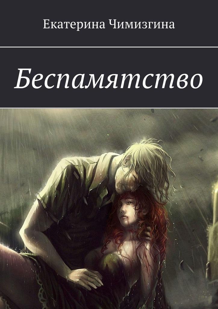 Екатерина Чимизгина - Беспамятство