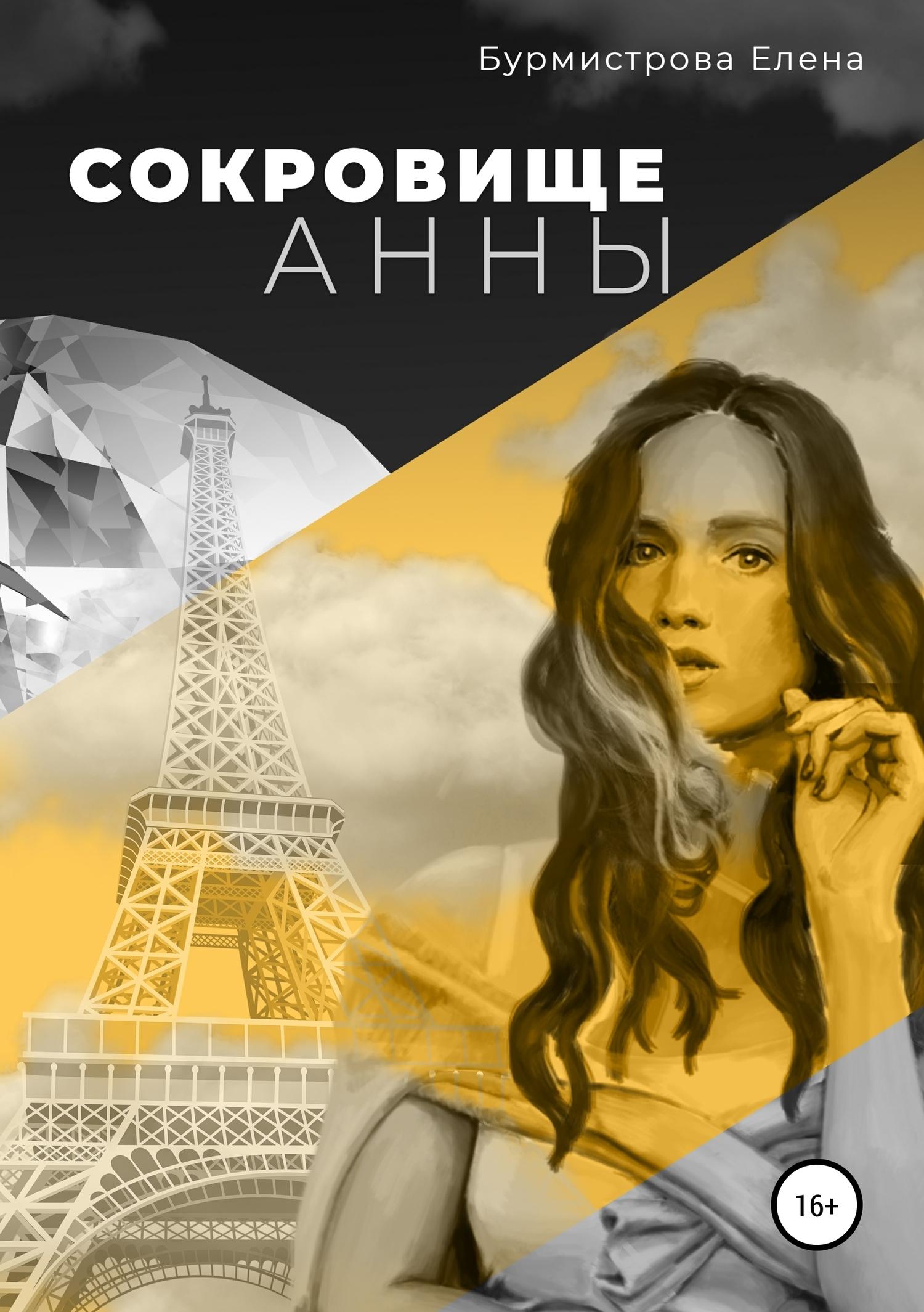 Елена Бурмистрова - Сокровище Анны