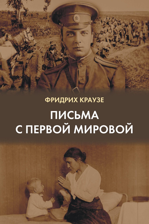 Письма с Первой мировой (1914–1917)