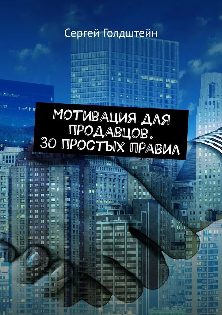 Сергей Голдштейн - Мотивация для продавцов. 30 простых правил