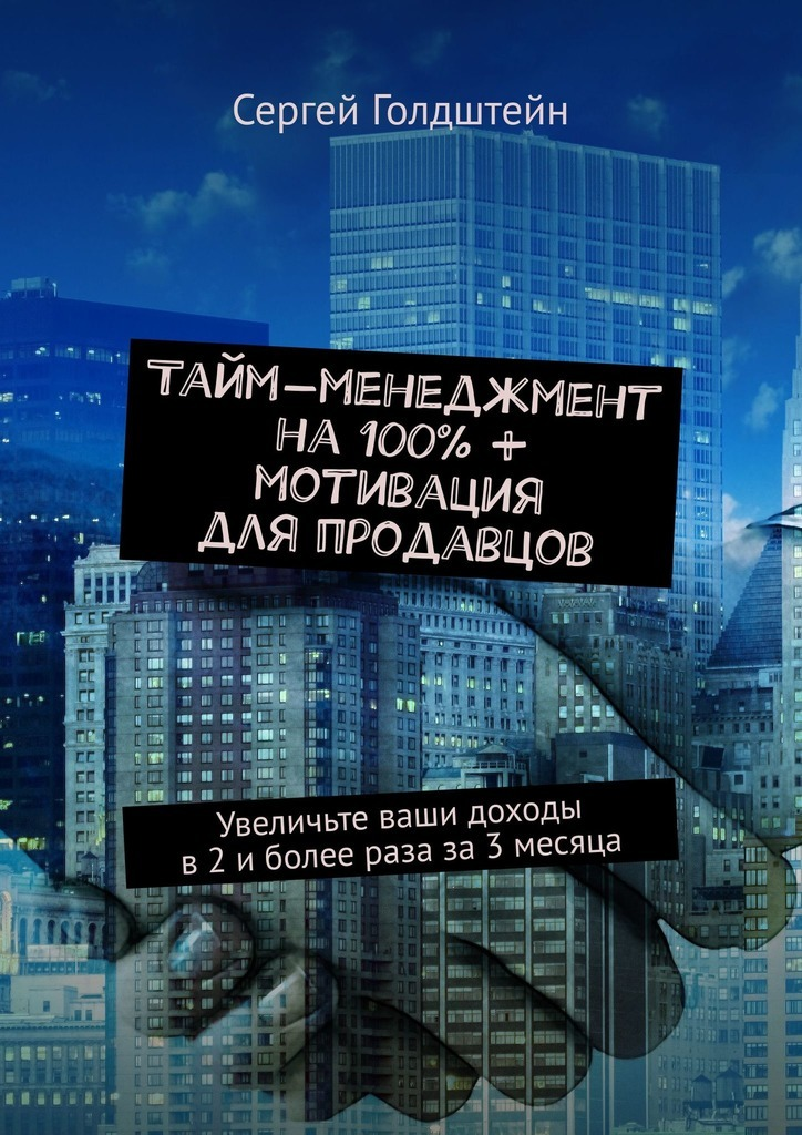 Сергей Голдштейн - Тайм-менеджмент на100% + мотивация дляпродавцов. Увеличьте ваши доходы в2иболее раза за3месяца