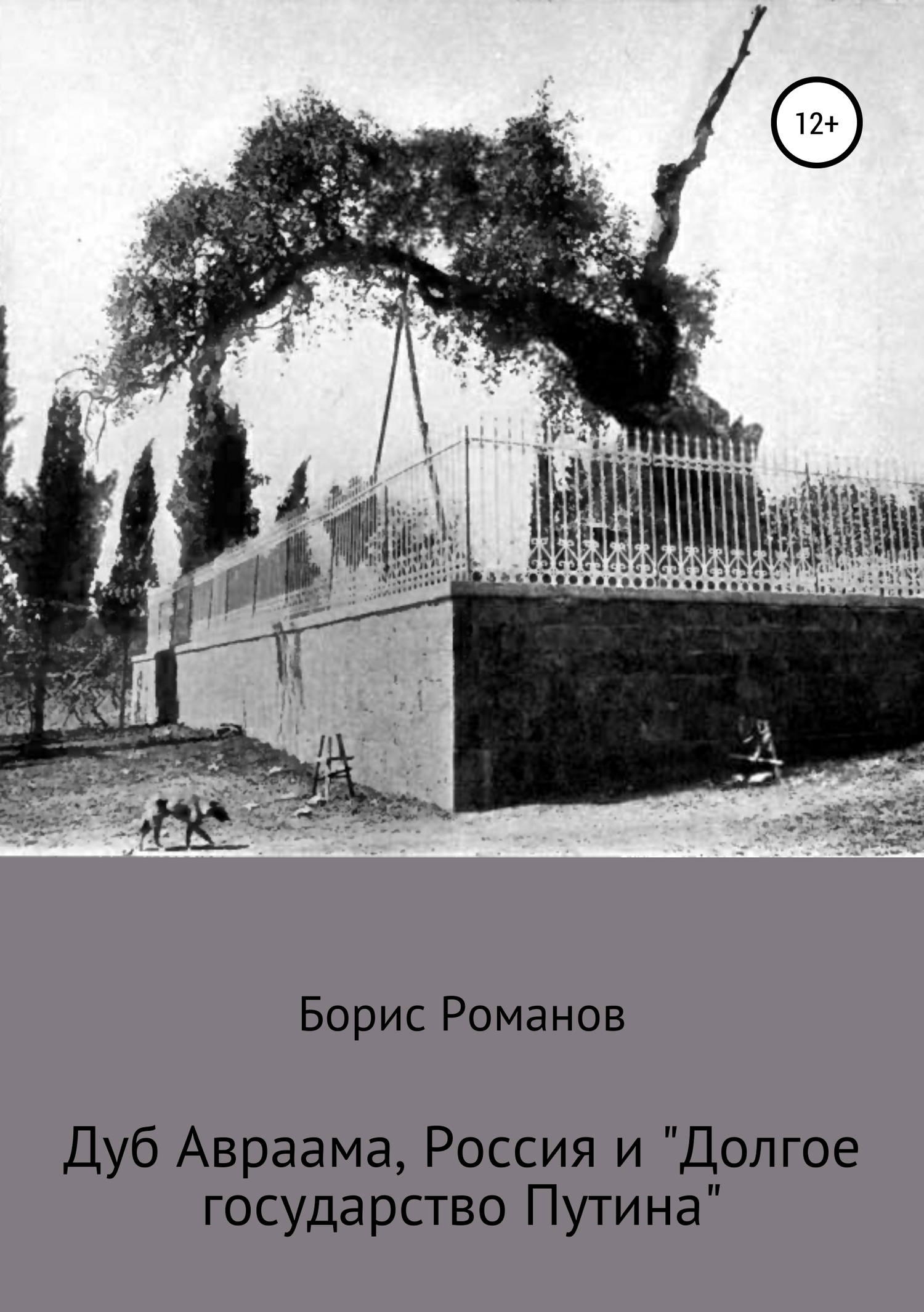 Дуб Авраама, Россия и «Долгое государство Путина»