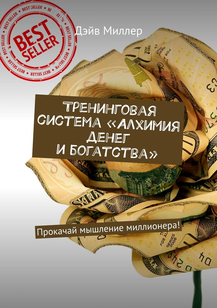 Тренинговая система «Алхимия денег ибогатства». Прокачай мышление миллионера!
