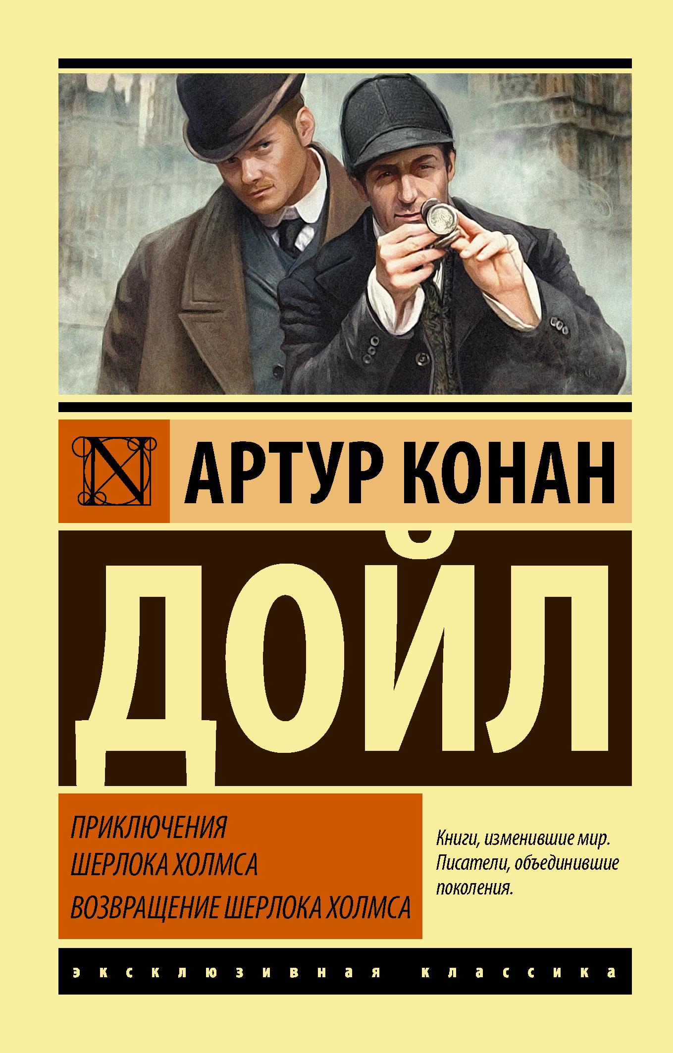 Артур Конан Дойл - Приключения Шерлока Холмса. Возвращение Шерлока Холмса