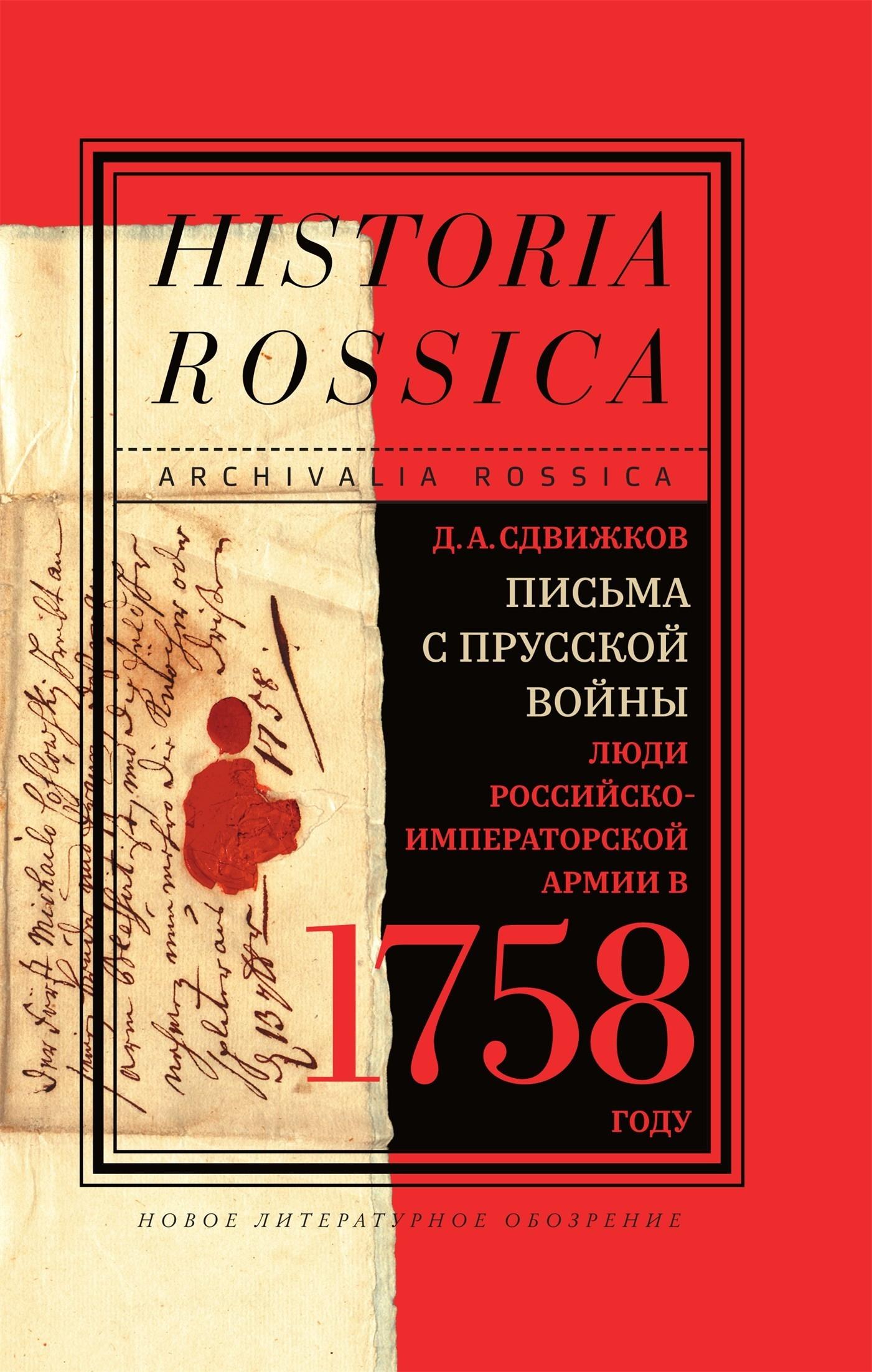 Денис Сдвижков - Письма с Прусской войны