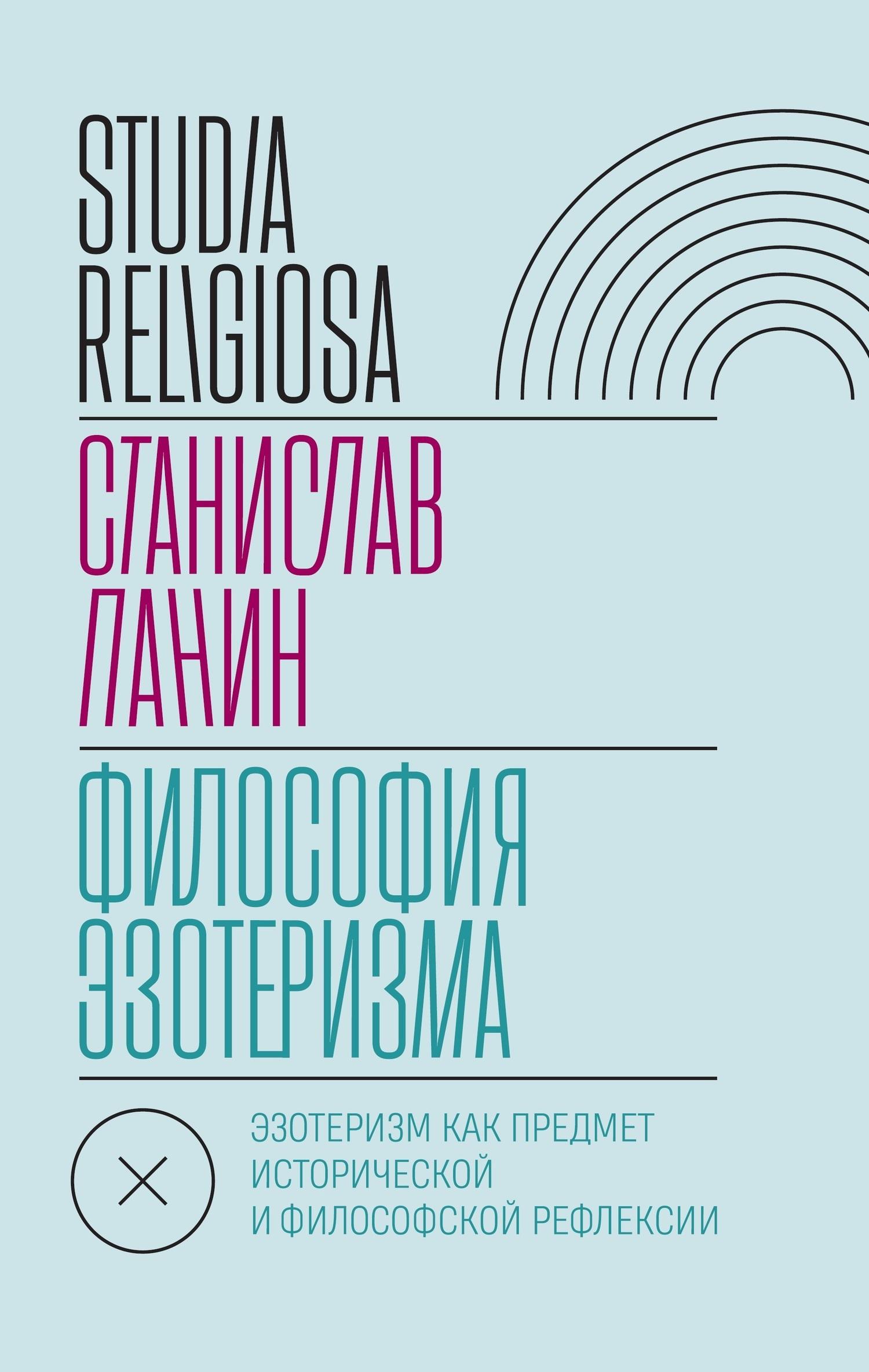 Станислав Панин - Философия эзотеризма