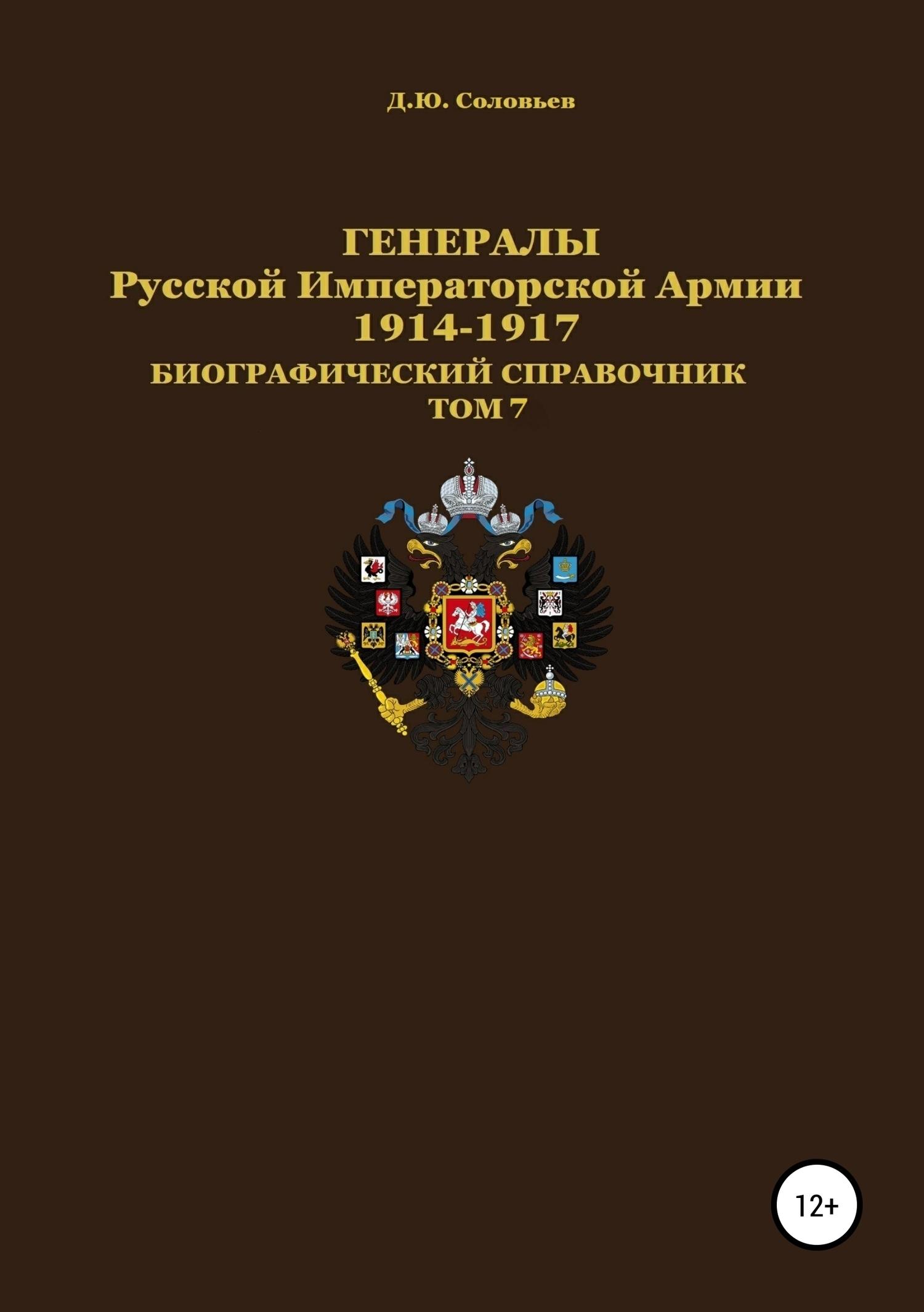 Генералы Русской императорской армии 1914—1917 гг. Том 7