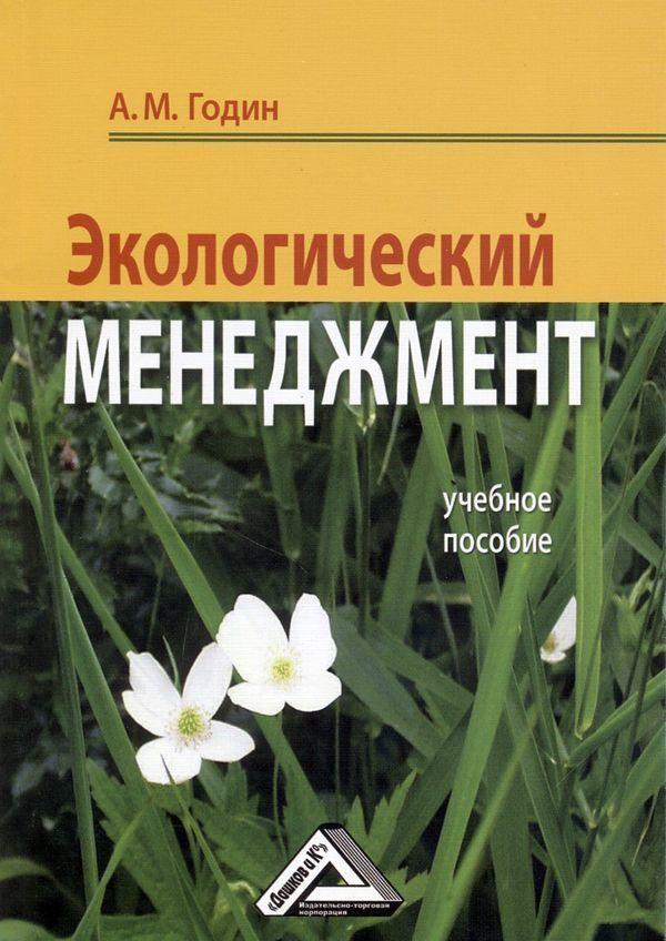 Александр Годин - Экологический менеджмент: Учебное пособие